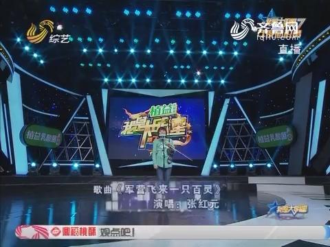我是大明星:张红元嘹亮嗓音演唱《军营飞来一只百灵》