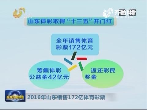 2016年山东销售172亿体育彩票