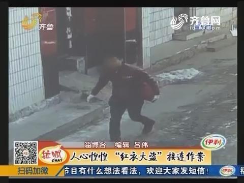 """淄博:人心惶惶 """"红衣大盗""""接连作案"""