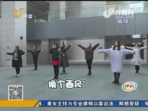 济南:好嗓子六强选手舞蹈排练