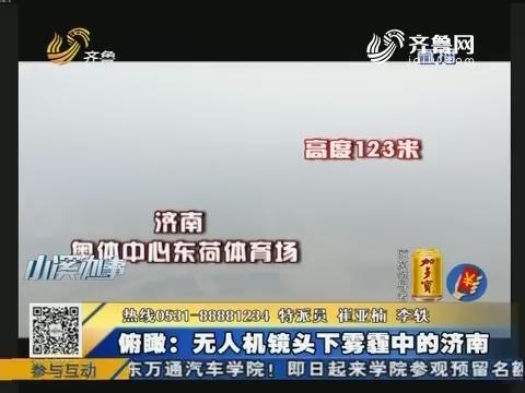 俯瞰:无人机镜头下雾霾中的济南