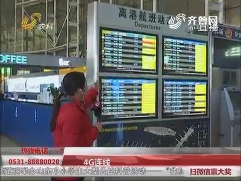 4G连线:济南飞机场航班停运
