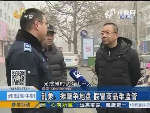 济南:民声连线 洪家楼夜市要上两会