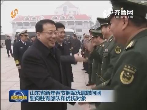 山东省新年春节拥军优属慰问团 慰问驻青部队和优抚对象