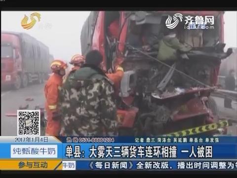 单县:大雾天三辆货车连环相撞 一人被困