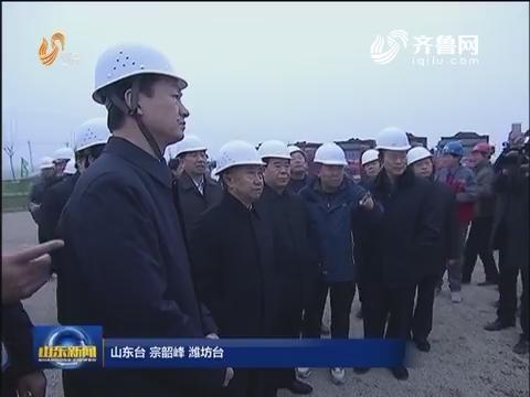 赵润田到潍坊检查 黄水东调应急工程建设情况