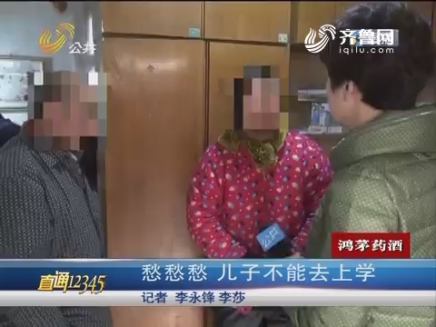 【直通12345】济南:愁愁愁 儿子不能去上学