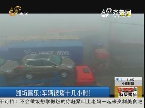 潍坊昌乐:车辆被堵十几小时!