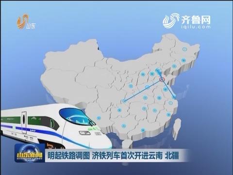1月5日起铁路调图 济铁列车首次开进云南北疆