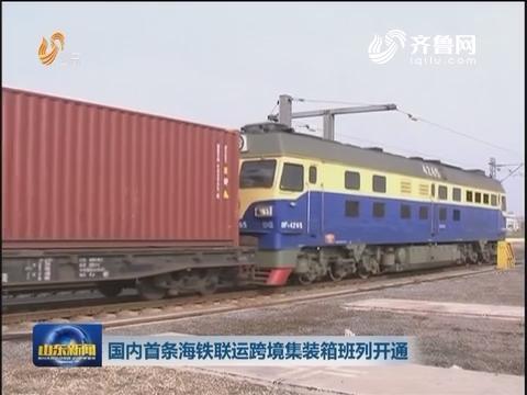 国内首条海铁联运跨境集装箱班列开通