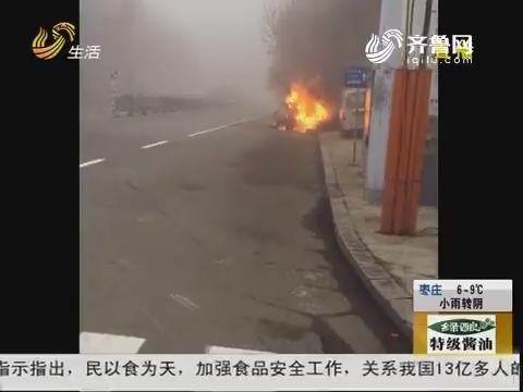 潍坊:运液化气罐 汽车当街爆炸