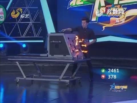 我是大明星:李浩表演魔术《火钉箱》惊险刺激现场观众惊叫连连