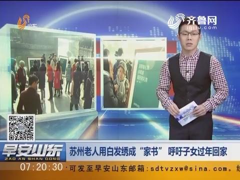 """新闻早评:苏州老人用白发绣成""""家书"""" 呼吁子女过年回家"""