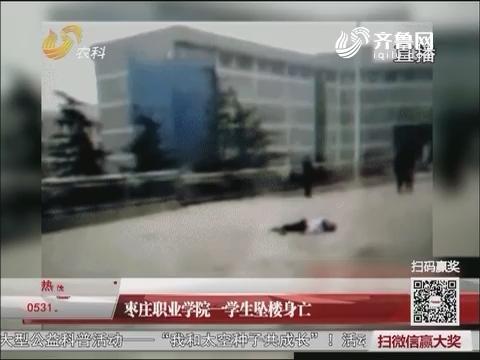 枣庄职业学院一学生坠楼身亡