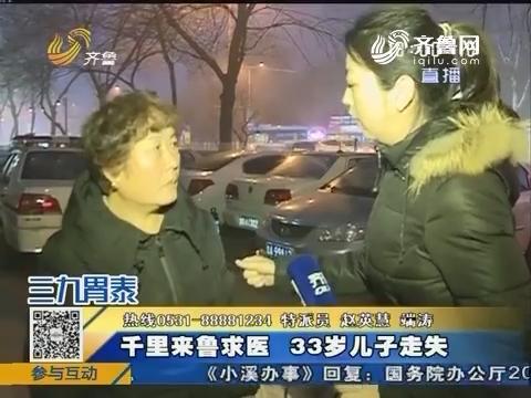 济南:千里来鲁求医 33岁儿子走失