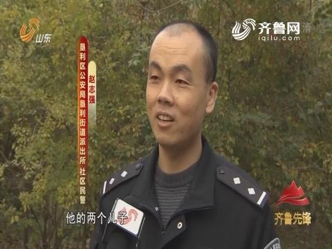 20170105《齐鲁先锋》:党员风采·共筑中国梦 党员争先锋 有事儿就找小赵警官