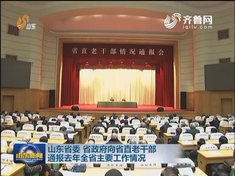 山东省委 省政府向省直老干部通报2016年全省主要工作情况