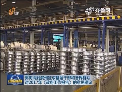 郭树清到滨州征求基层干部和各界群众对2017年《政府工作报告》的意见建议