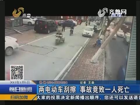 济南:两电动车刮擦 事故竟致一人死亡