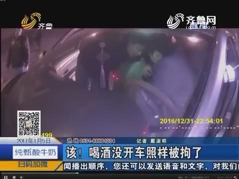 济南:该!喝酒没开车照样被拘了