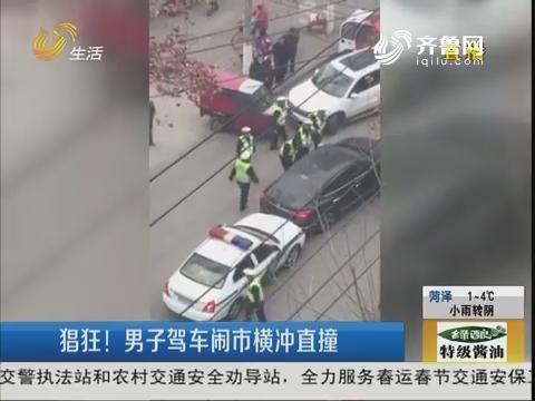 济宁:猖狂!男子驾车闹市横冲直撞