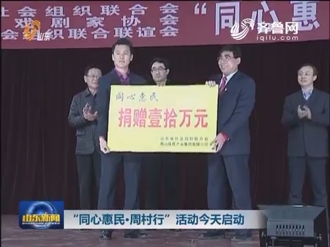 """""""同心惠民·周村行""""活动1月5日启动"""