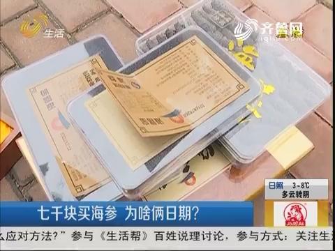 青岛:七千块买海参 为啥俩日期?