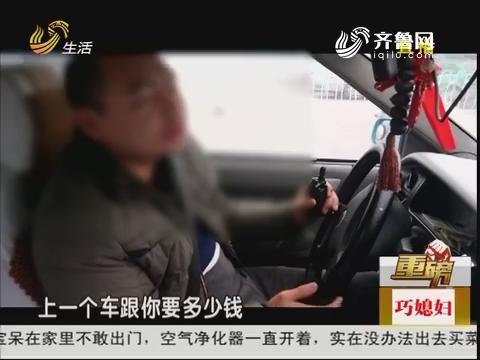 """【重磅】淄博:雾霾天气 遭遇""""加价车""""?"""