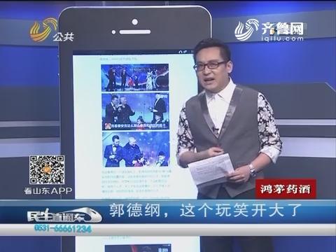 【网事新语】郭德纲,这个玩笑开大了!