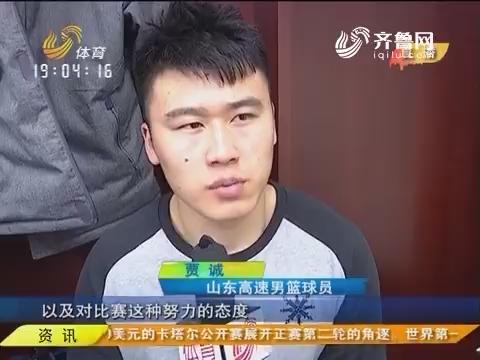 六连胜 果然未赢够:山东高速男篮主场力克浙江广厦