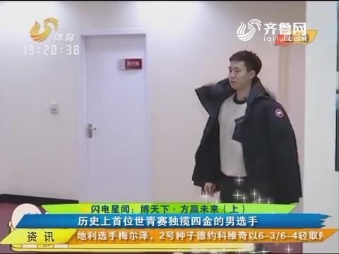 闪电星闻:博天下·方赢未来(上) 历史上首位世青赛独揽四金的男选手