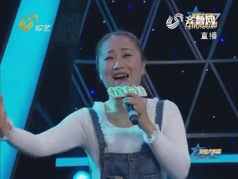 我是大明星:李培演唱歌曲《船工号子》 天生一副好嗓子受到评委好评