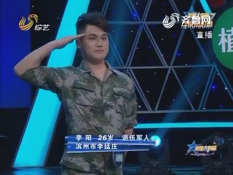 我是大明星:李阳演唱歌曲《说句心里话》 失去奶奶的阴影至今未散去