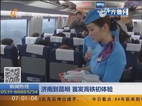 济南到昆明 首发高铁初体验