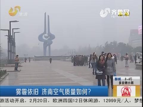 雾霾依旧 济南空气质量如何?