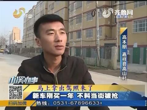 嘉祥:新车刚买一年 不料当街被抢