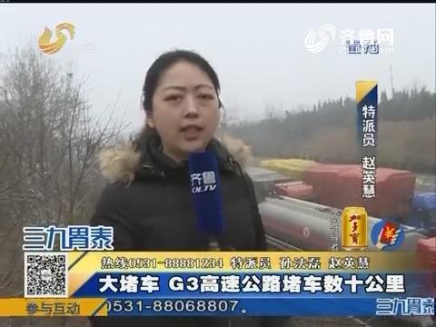 济南:大堵车 G3高速公路堵车数十公里