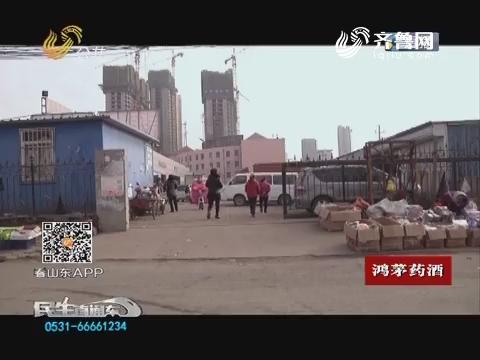 关注H7N9流感:日照主城区活禽易交暂停
