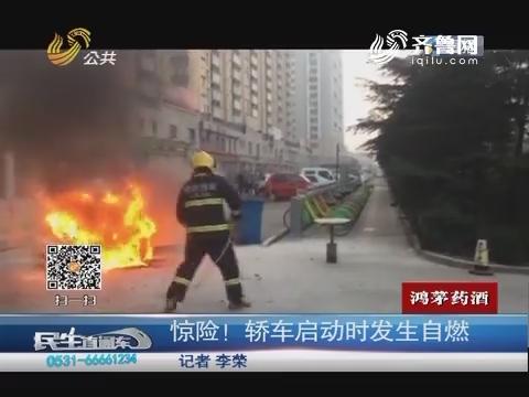 潍坊:惊险!轿车启动时发生自燃