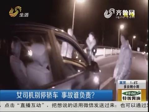 威海:女司机别停轿车 事故谁负责?