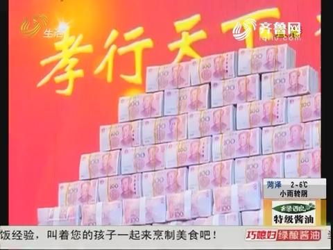 潍坊:发红包!百元大钞堆成山