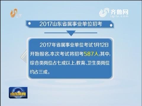 2017年山东省属事业单位招考587人