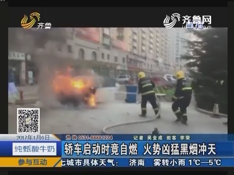 潍坊:轿车启动时竟自燃 火势凶猛黑烟冲天