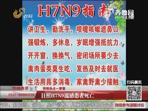 网络热点一箩筐:日照H7N9流感患者死亡