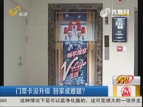 潍坊:门禁卡没升级 回家成难题?