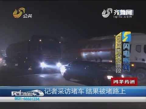 闪电连线:记者采访堵车 结果被堵路上