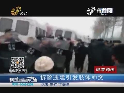 临沂:拆除违建引发肢体冲突 当地警方介入调查
