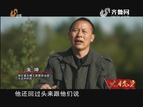 20170106《共产党员》:罗官章——扎根深山挖穷根