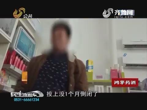 """【真相】潍坊:""""传奇""""人物 痴迷不悟"""