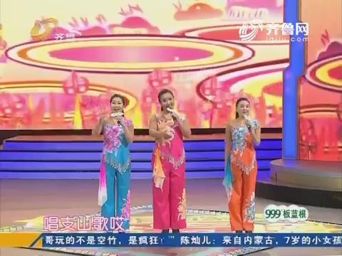 下一站春晚:地三鲜组合演唱歌曲《唱支山歌给党听》